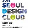 """""""디자인으로 소통한다"""" 디자인 공유의 장 '서울디자인클라우드' 개막"""