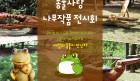 월드컵공원 '동물사랑 나무작품' 전시회로 나들이 오세요!